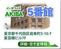 イーオフィスAKIBA3番館